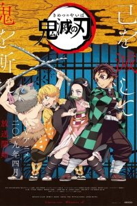 Demon Slayer Kimetsu no Yaiba saison 1 streaming